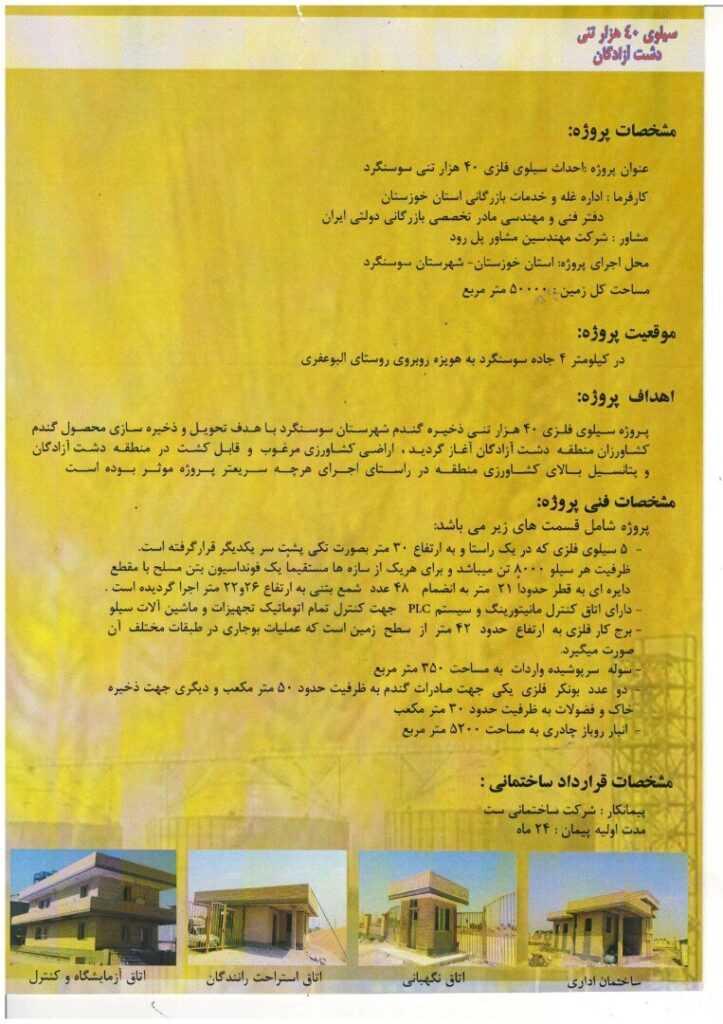 کاتالوگ پروژه سیلوسازی دشت آزادگان سوسنگرد